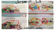 هل تعديل المناهج في الأردن تطوير أم إزالة للمظاهر الدينية؟