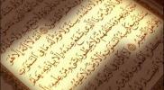 في واقعة غريبة.. الأمن السعودي يوقف وافدًا كتب آيات قرآنية في مكان لا يصدق! (صورة)