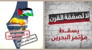 """سلطنة عمان توجه صفعة قوية لـ""""مؤتمر البحرين"""" وتقرر فتح سفارة لها في فلسطين"""