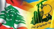 """بالصور.. """"حزب الله"""" يهدي قذيفة لوزير لبناني.. والوزير يحيلها لشيء غير متوقع"""