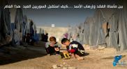 بين مأساة الفقد وإرهاب الأسد ....كيف استقبل السوريين العيد هذا العام