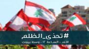 هل تؤدي الاحتجاجات على زيادة الضرائب إلى الإطاحة بحكومة الحريري؟