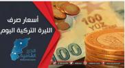 انخفاض في سعر صرف الليرة التركية أمام الدولاروالعملات الأجنبية