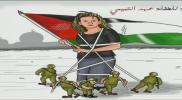 إسرائيل تطلق سراح الناشطة الفلسطينية عهد التميمي