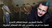 مأساة السوريين غنيمة للنظام الأسدي ....ضعوا حدا للرعب والتعذيب في تلك المسالخ البشرية