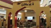قرار عاجل بإيقاف الأنشطة الموسيقية داخل داخل مقاهي ومجمعات مدينة مكة