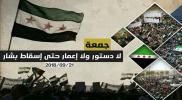 """دعوات للتظاهر الجمعة القادمة تحت شعار""""لا دستور ولا إعمار حتى إسقاط بشار"""""""