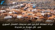 تزداد معاناة النازحين في مخيمات الشمال السوري في ظل موجة حرّ شديدة
