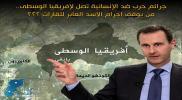 جرائم حرب ضد الإنسانية تصل لإفريقيا الوسطى.. من يوقف إجرام الأسد العابر للقارات ؟