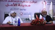 """مشروع خيري """"قطري - تركي"""" لبناء مدينة سكنية للنازحين في الشمال السوري"""