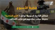 """فصائل البادية السورية توضح لـ""""الدرر الشامية"""" حقيقة سحب سلاحهم من جانب التحالف"""