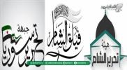 """تفاصيل اتفاق وقف إطلاق الجديد النار بين """"تحرير الشام"""" و""""تحرير سوريا"""""""