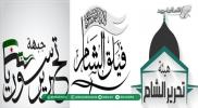 """""""الشرعي العام"""" لـ""""فيلق الشام"""" يكشف تفاصيل اجتماع الصلح بين """"تحرير الشام"""" و""""تحرير سوريا"""""""