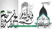 """الشرعي العام لـ""""فيلق الشام"""" يكشف التفاصيل الكاملة لمفاوضات """"تحرير الشام"""" و""""تحرير سوريا"""""""