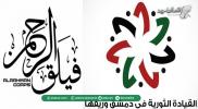 """اتفاق مهم من 4 بنود بين """"فيلق الرحمن"""" و""""القيادة الثورية"""" بشأن الغوطة الشرقية"""