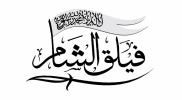 """على وقع اقتتال الفصائل.. 14 كتيبة عسكرية بحلب تنضم لـ""""فيلق الشام"""""""