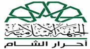 قيادي بأحرار الشام : فيلق الرحمن هاجم مقارتنا بالغوطة الشرقية