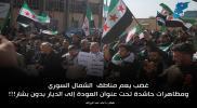 غضب يعم مناطق الشمال السوري... ومظاهرات حاشدة تحت عنوان العودة إلى الديار بدون بشار!!!