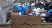أزمة النفايات مستمرّة لشهور ولا ترحيل