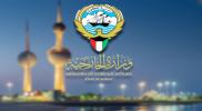 """الكويت ترد """"رسميًا"""" على فيديو إعدام 50 عراقيًا"""