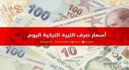 سعر صرف الليرة التركية أمام الدولار والعملات الأجنبية