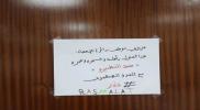 """كلمة """"إسرائيل"""" تتسبب بمقاطعة للتعداد السكاني في الأردن"""