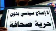 """""""مجموعة الحوار الوطني"""" تعلن رفضها لقرار توقيف الصحافيين"""