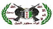 """""""صقور الجبل"""" يعلن إيقاف عملياته العسكرية في شمال حلب"""