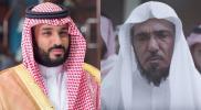 """طلب عاجل إلى محمد بن سلمان من عضوين بـ""""الكونغرس الأمريكي"""" بشأن سلمان العودة"""