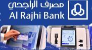 مصرف الراجخي يتكفل بمصاريف إقامة السعوديين في الخارج...بشروط تعرف عليها
