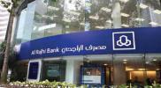 مصرف الراجحي: 1500 ريال للفائزين في هذه المسابقة