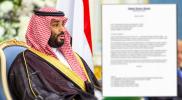 ريما بنت بندر آل سعود تحمل رسالة صادمة من أمريكا إلى محمد بن سلمان