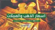استمرار انخفاض سعر صرف الليرة السورية أمام الدولار والذهب يقترب من الـ 17 ألف