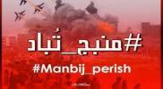 221 ضحية مدنية بنيران طائرات التحالف الدولي منذ بداية الحملة على منبج