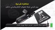 """الشيخ حسام الأطرش شرعي نهروان الشام يحرج تنظيم """"الدولة"""""""