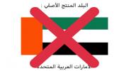 حملة غير مسبوقة في السعودية لمقاطعة المنتجات الإماراتية