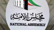 """مجلس الأمة الكويتي يعقد جلسة """"سرية"""" لبحث قرارات خطيرة"""