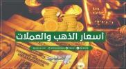 سعر صرف الدولار و اليورو و الذهب مقابل الليرة السورية اليوم