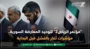 """""""مؤتمر الرياض2"""" لتوحيد المعارضة السورية.. مؤشرات تُنذر بالفشل قبل البداية"""