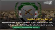 """قوات """"الشهيد أحمد العبدو"""" توضح آثار هدنة الجنوب السوري على معارك البادية"""