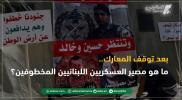 بعد توقف المعارك.. ما مصيرُ العسكريين اللبنانيين المخطوفين؟