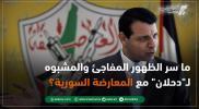 """ما سر الظهور المفاجئ والمشبوه لـ""""دحلان"""" مع المعارضة السورية؟"""