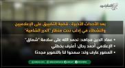 """بعد الأحداث الأخيرة.. قضية التضييق على الإعلاميين والنشطاء في إدلب تحت منظار """"الدرر الشامية"""""""