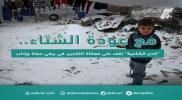 """مع عودة الشتاء.. """"الدرر الشامية"""" تقف على معاناة النازحين في ريفي حماة وإدلب"""