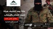 ماذا بعد تصنيف هيئة تحرير الشام بالإرهاب
