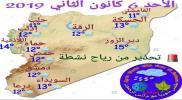 توقعات بأمطار غزيرة على إدلب وحلب.. وتيارات هوائية لـ24 ساعة