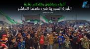"""""""أحياء وباقونْ وللحُلمِ بَقية"""".. الثورة السورية في عامها العاشر"""