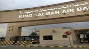"""التحالف العربي يعلن تسلم مفاجأة من """"الحوثي"""" بقاعدة الملك سلمان الجوية في السعودية"""