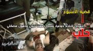 حلب تتعرض لإبادة جماعية وسط صمت دولي وذهول فصائلي