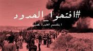 """انتفاضة أردنية على """"تويتر"""" ضد الحكومة.. """"افتحوا الحدود"""" لأهل الجنوب السوري"""